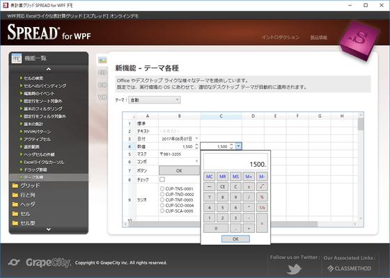 SPREAD for WPF(日本語版) のスクリーンショット
