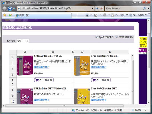 SPREAD for .NET Web Forms Edition(日本語版) について