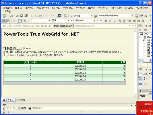 True WebGrid for .NET(日本語版) のスクリーンショット