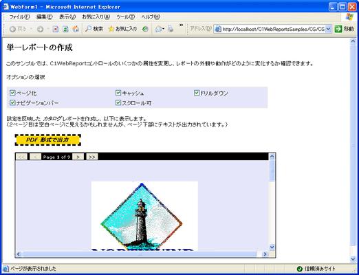 True WebReports for.NET(日本語版) のスクリーンショット