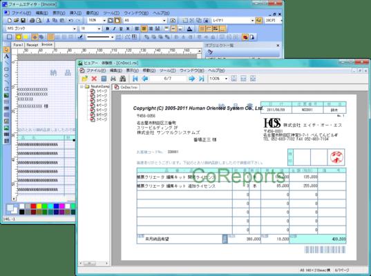 シーオーリポーツ for .NET Ver.2(日本語版) のスクリーンショット