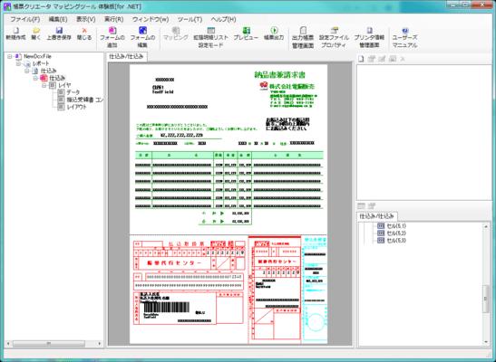 シーオーリポーツ 帳票クリエータ Ver.3(日本語版) のスクリーンショット