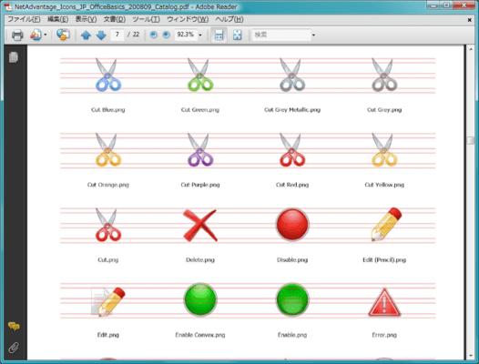 NetAdvantage ICONS Office Basics Pack(日本語版) のスクリーンショット