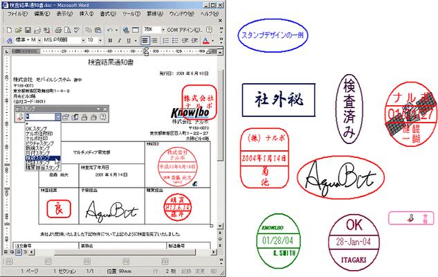 e-スタンプ xp(日本語版) のスクリーンショット