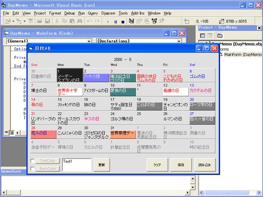 イージーカレンダー(日本語版) のスクリーンショット