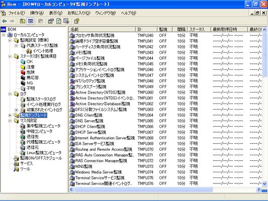 BOM for Windows(日本語版) のスクリーンショット