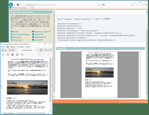ABCpdf .NET Professional(日本語版) のスクリーンショット