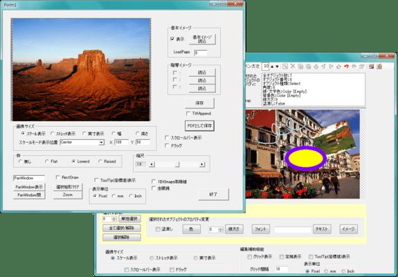 ImageKit9 VCL(日本語版) のスクリーンショット