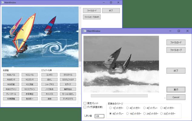 ImageKit WPF(日本語版) のスクリーンショット