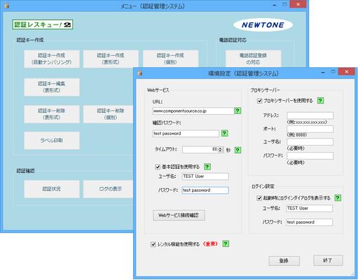 認証レスキュー!(日本語版) のスクリーンショット
