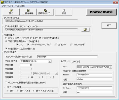 ProtectKit3.5(日本語版) のスクリーンショット