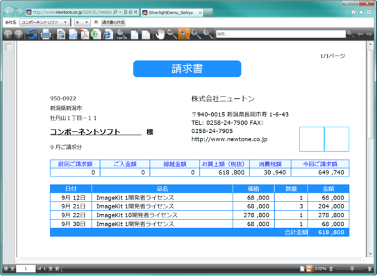 SharpShooter Reports JP.Silverlight(日本語版) のスクリーンショット