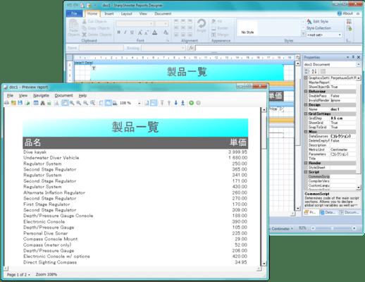 SharpShooter Reports JP.WPF(日本語版) のスクリーンショット