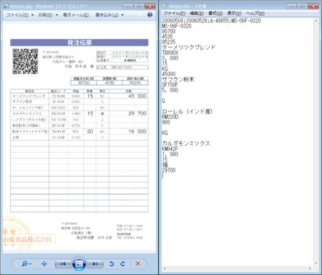 帳票認識ライブラリー(日本語版) のスクリーンショット