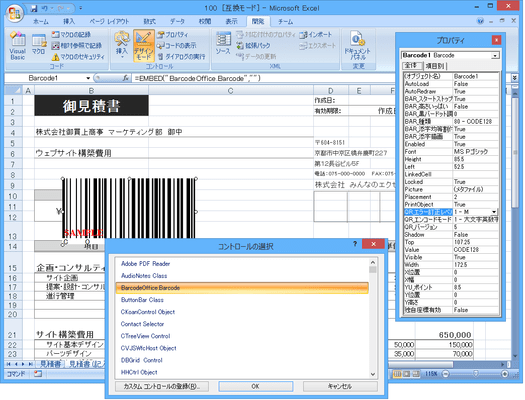 Barcode.Office(日本語版) のスクリーンショット