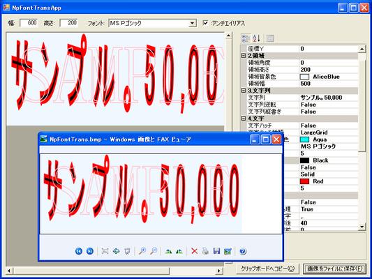 FontTrans.NET(日本語版) のスクリーンショット