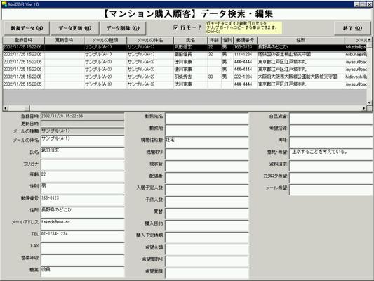Mail2DB(日本語版) のスクリーンショット