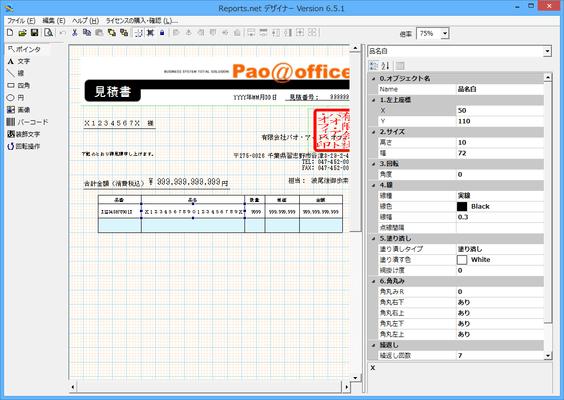 Reports.net/jar(日本語版) のスクリーンショット