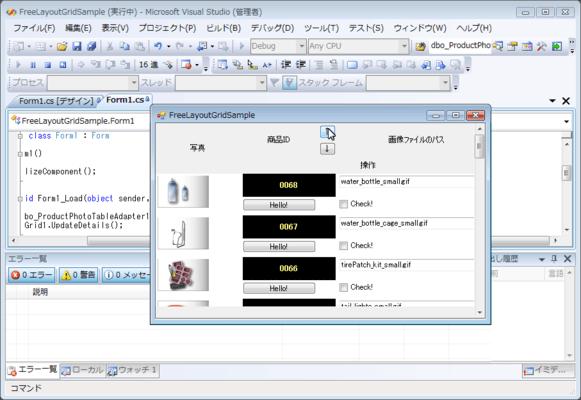 FreeLayoutGrid - フリーレイアウトグリッド(日本語版) のスクリーンショット