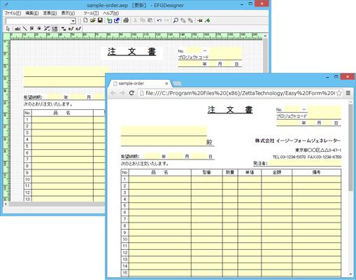 Easy Form Generator (日本語版) のスクリーンショット