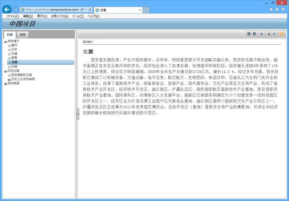 Screenshot of ComponentOne Doc-To-Help(日本語版)
