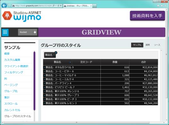 C1GridView