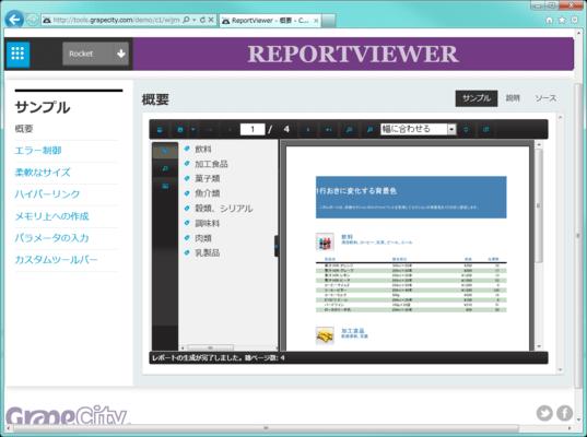 C1ReportViewer