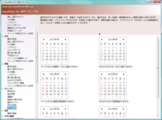 カレンダー - 日付の選択