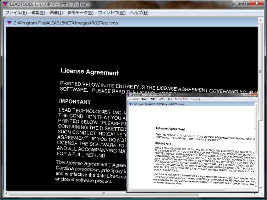 LEADTOOLS Imaging Pro Suite(日本語版) のスクリーンショット