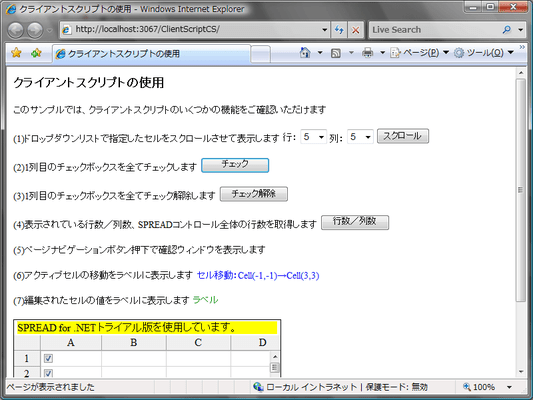 Screenshot of SPREAD for .NET Web Forms Edition(日本語版)
