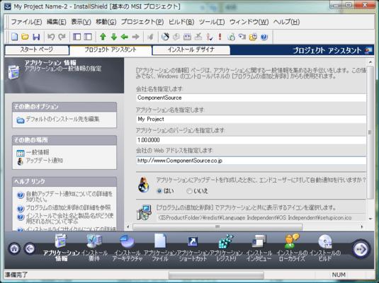 InstallShield Premier(日本語版) のスクリーンショット