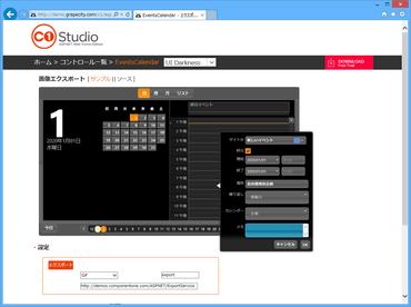 ComponentOne Studio for ASP.NET Web Forms(日本語版) がリリース
