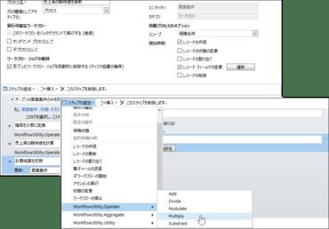 WorkflowUtility(日本語版)V1.0