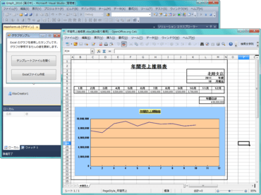 ExcelCreator 2012(日本語版)機能改善のマイナーバージョンアップ版
