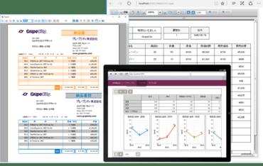 ActiveReports for .NET Professional(日本語版)12.0J SP2