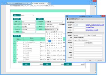InputManPlus for ASP.NET(日本語版)10.0J Update 5