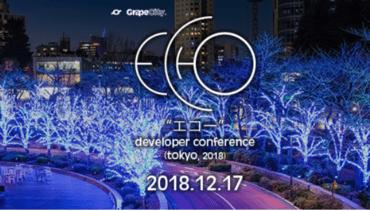 ECHO Tokyo 2018(エコー)が12月17日(月)に東京で開催。