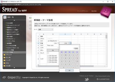 SPREAD for WPF(日本語版)2.0J SP4