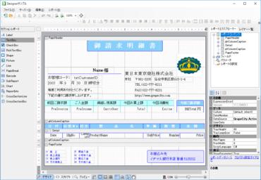 ActiveReports for .NET Professional(日本語版)12.0J SP4