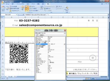 Barcode.Office(日本語版)がマイナーバージョンアップ