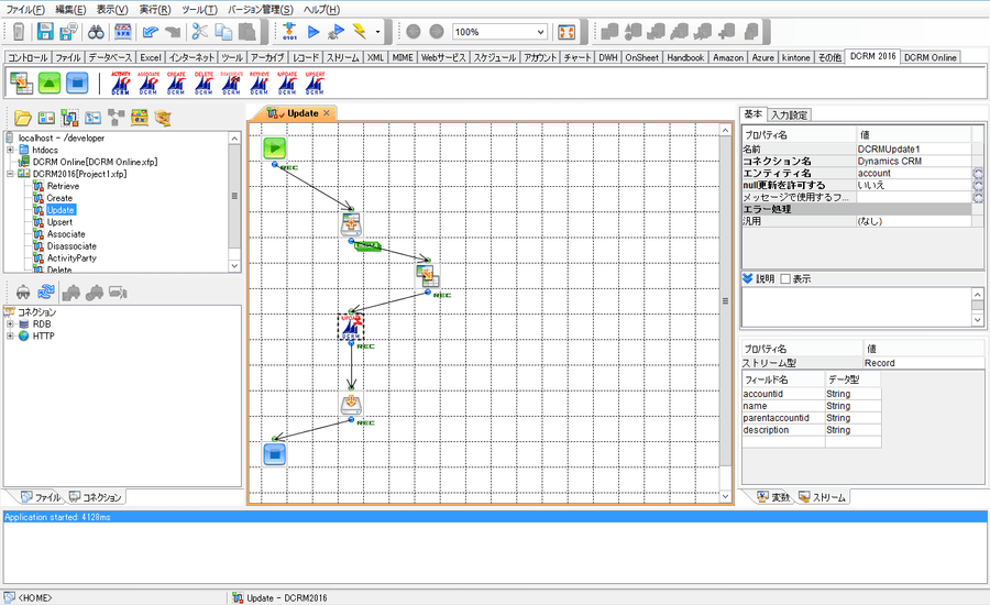 Dynamics CRM アダプタ(日本語版) のスクリーンショット