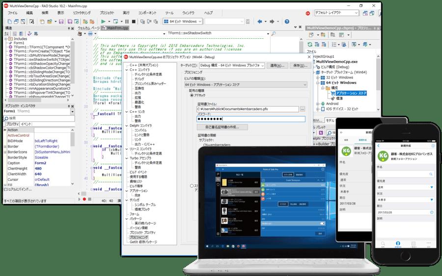 C++Builder (日本語版) のスクリーンショット