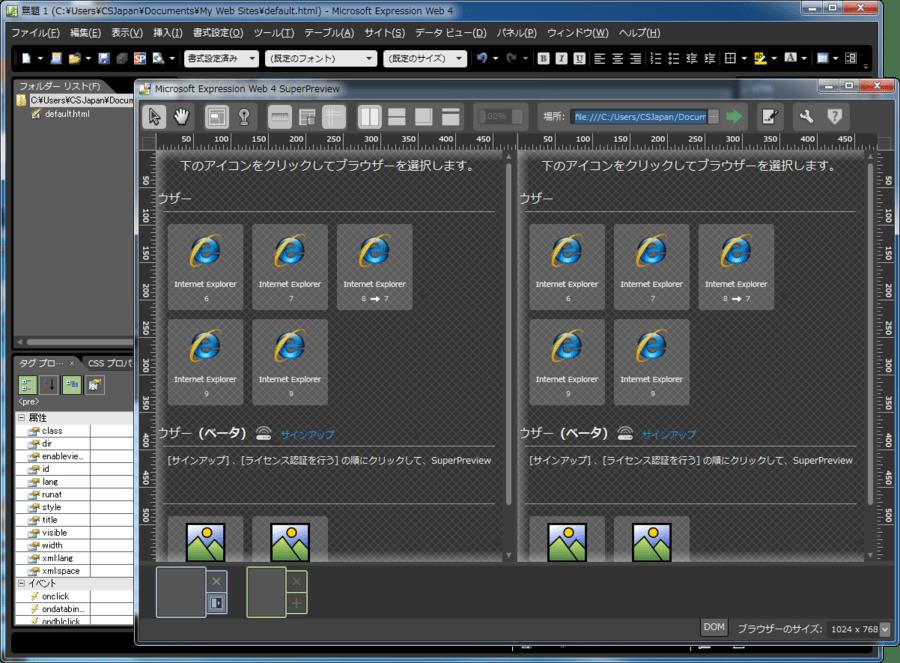 Microsoft Expression Studio 4 Web Professional(日本語版) のスクリーンショット