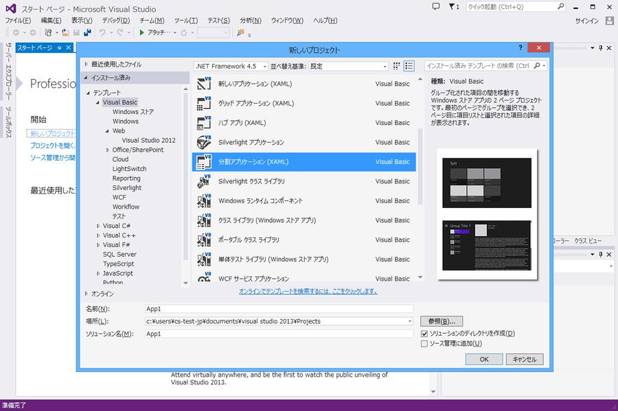 Microsoft Visual Studio Professional(日本語版) のスクリーンショット