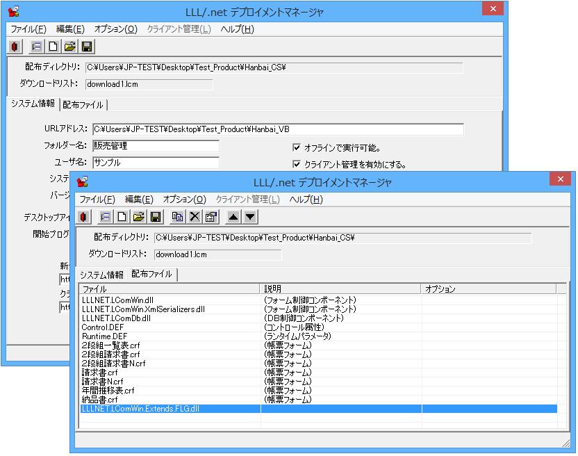 LLL/.net DeploymentTool(日本語版) のスクリーンショット