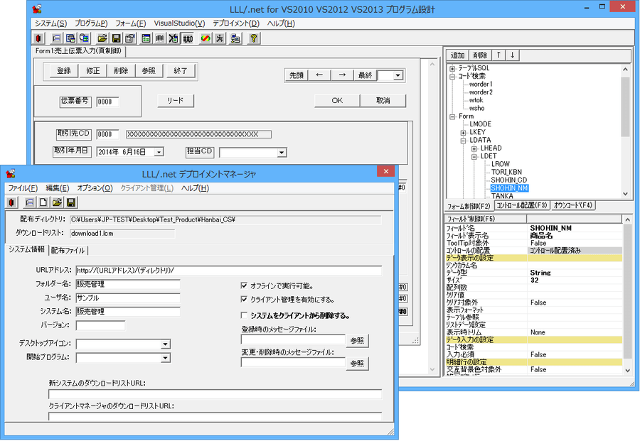 LLL/.net(日本語版) のスクリーンショット