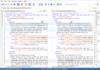 3方向ファイル比較機能が追加されたoXygen XML Developer V18