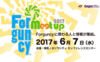 Forguncy MeetUp 2017