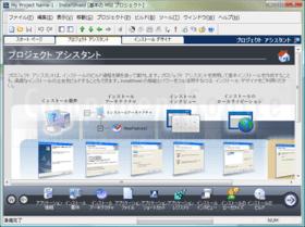InstallShield(日本語版)がバージョンアップ