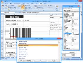 Barcode.Office(日本語版)V1.4